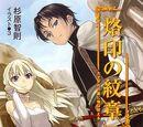 130px-0%2C300%2C6%2C271-Rakuin_no_Monshou_v01_cover.jpg